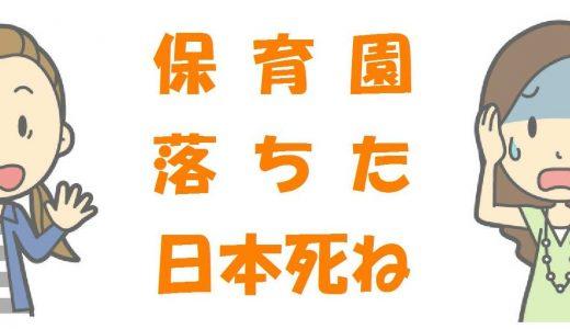 保育園落ちた日本死ね!根本的は待機児童の問題と対策を考えてみる